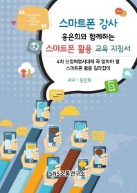 스마트폰 강사 홍은희와 함께하는 스마트폰 활용 교육 지침서