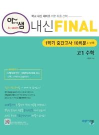아샘 내신 파이널 고등 수학 고1 1학기 중간고사 10회분+부록(2020)