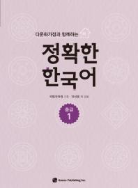 다문화가정과 함께하는 정확한 한국어 중급. 1