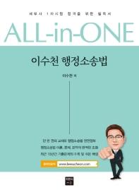 올인원 이수천 행정소송법