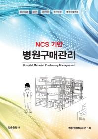 NCS 기반 병원구매관리
