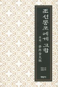 조선동포에게 고함