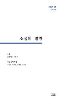 소설의 발견(2021년 4월호)(창간호)