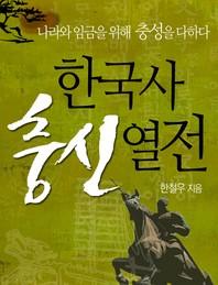 한국사 충신열전