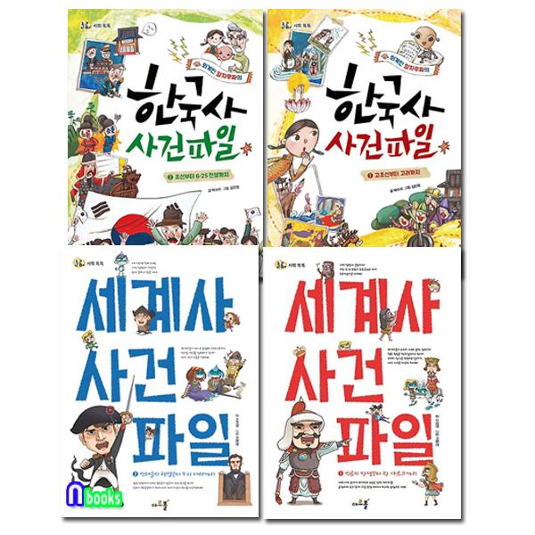 아르볼/한국사 사건 파일 1-2+세계사 사건 파일 1-2 세트(전4권)-돌콩 사회 똑똑 시리즈