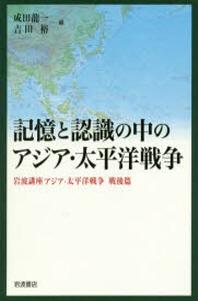 岩波講座アジア.太平洋戰爭 戰後篇
