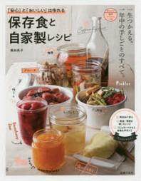 「安心」と「おいしい」は作れる保存食と自家製レシピ