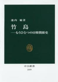 竹島 もうひとつの日韓關係史