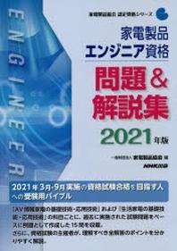 家電製品エンジニア資格問題&解說集 2021年版