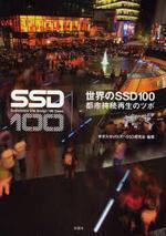 世界のSSD100 都市持續再生のツボ