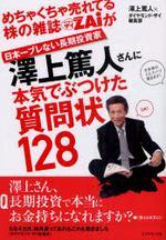 めちゃくちゃ賣れてる株の雜誌ZAIが日本一ブレない長期投資家澤上篤人さんに本氣でぶつけた質問狀128
