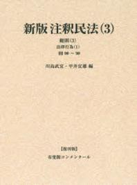 注釋民法 3 復刊版 オンデマンド版
