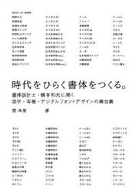 時代をひらく書體をつくる. 書體設計士.橋本和夫に聞く活字.寫植.デジタルフォントデザインの舞台裏