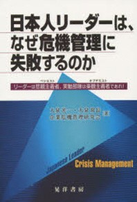 日本人リ-ダ-は,なぜ危機管理に失敗するのか リ-ダ-は悲觀主義者,實動部隊は樂觀主義者であれ!