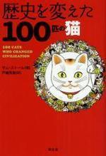 歷史を變えた100匹の猫