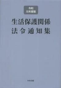 生活保護關係法令通知集 令和元年度版