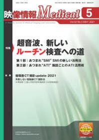 映像情報MEDICAL 第53卷第5號(2021.5)