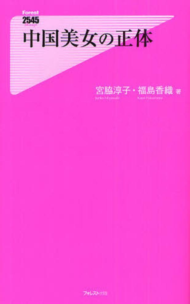 中國美女の正體