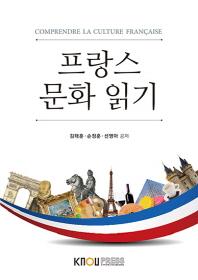 프랑스문화읽기(1학기, 워크북포함)