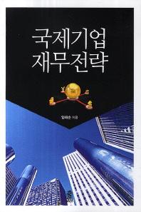 국제기업 재무전략