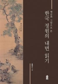 한국 정원의 내면 읽기