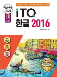 백발백중 ITQ 한글 2016(2021)