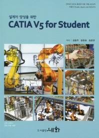 설계자 양성을 위한 CATIA V5 for Student