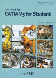 CATIA V5 for Student