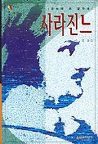 사라진느(문지스펙트럼:외국문학선 10)