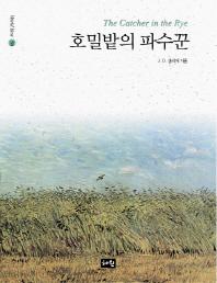 호밀밭의 파수꾼(혜원월드베스트 58)