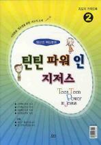 틴틴파워 인 지저스. 2(지도자 가이드북)