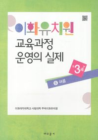 이화유치원 교육과정 운영의 실제. 6: 여름(만3세)
