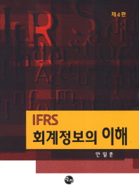 IFRS 회계정보의 이해
