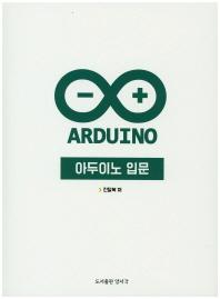 아두이노 입문