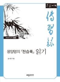 왕양명의 전습록 읽기(큰글자책)