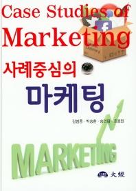 Case Studies of Marketing: 사례중심의 마케팅