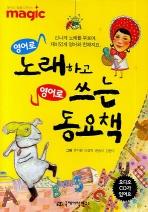 영어로 노래하고 영어로 쓰는 동요책