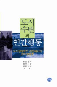 도시수변과 인간행동