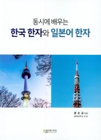 한국 한자와 일본어 한자