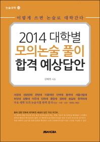 대학별 모의논술 풀이 합격 예상답안(2014)