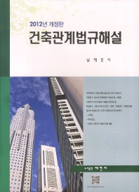 건축관계법규해설(2013)