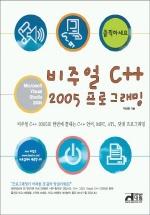 비주얼 C++ 2005 프로그래밍(클릭하세요)