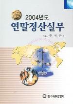 2004년도 연말정산실무