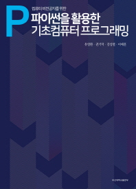 컴퓨터 비전공자를 위한 파이썬을 활용한 기초컴퓨터프로그래밍