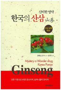 신비한 영약 한국의 산삼
