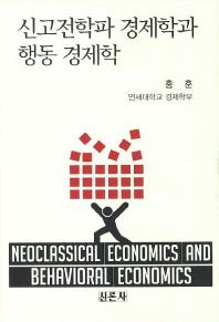 신고전학파 경제학과 행동 경제학