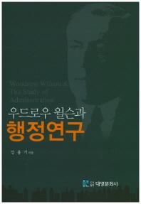우드로우 윌슨과 행정연구