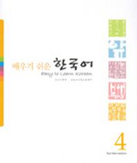 배우기 쉬운 한국어. 4(CD포함)