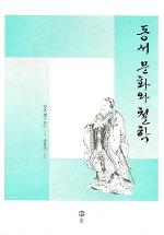 동서 문화와 철학