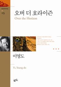 오버 더 호라이즌(환상문학전집 15)